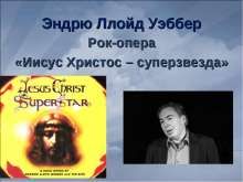 endru_llojd_veber_iz_rok_operi_iisus_hristos_superzvezda
