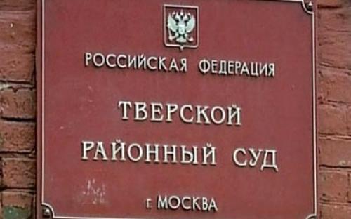 tverskiy_sud