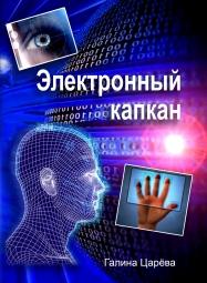 https://antieres.files.wordpress.com/2017/01/1432490439_elektronnyy-kapkan-4.jpg