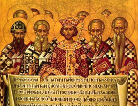 Каноны и догматы Православной Церкви.