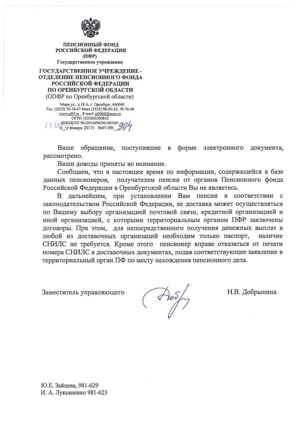 1499941197_pensiya-bez-snils1