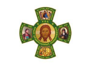 Резолюция собрания Собора православных священников РПЦ, в святоотеческом предании стоящих